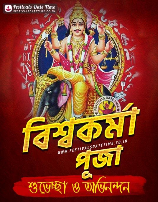 Vishwakarma Puja Wallpaper Free Download