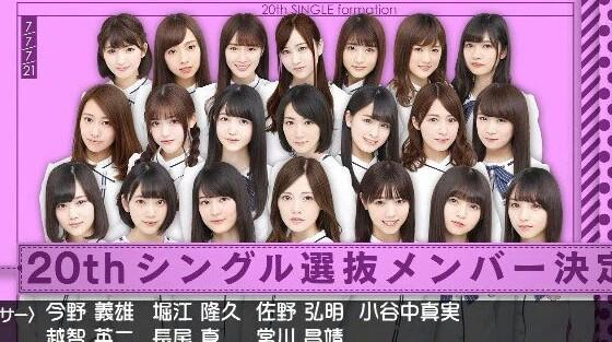 Nogizaka46 Synchronicity MV Senbatsu