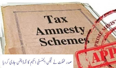 Amnesty Scheme Pakistan Ordinance 2018. Although, government of Pakistan, Prime Minister Shahid Khaqan Abbasi declared it a simple and easy and simplified tax package. But Pakistan Tehreek e Insaf (PTI) and Pakistan Peoples Party (PPP) rejected this ordinance. Many political parties as well as common Pakistanis warned to knowck the door to set a side this ordinance. Government says the Ordinance, Tax Amnesty Scheme is not in violation of any other aw or money laundering laws.