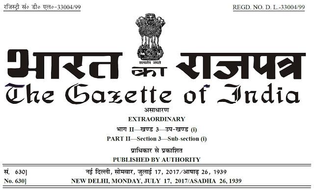 7thcpc-railway-rp-rules-2017-amendment-gazette-notification