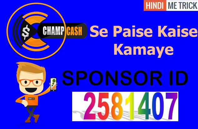 ChampCash Se Paisa Kaise Kamaye