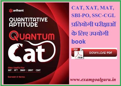 Quantum CAT by Sarvesh K Verma PDF book Free - Examgoalguru