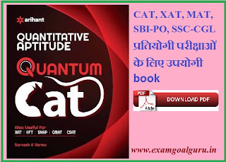 Quantum CAT PDF Book by Sarvesh K Verma