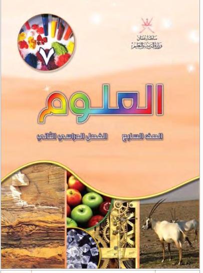 كتاب العلوم للصف السابع الفصل الثاني سلطنة عمان