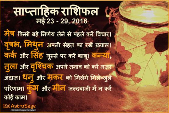 May 23 se May 29 tak kaise rahenge aapke din, janiye Saptahik Rashifal se