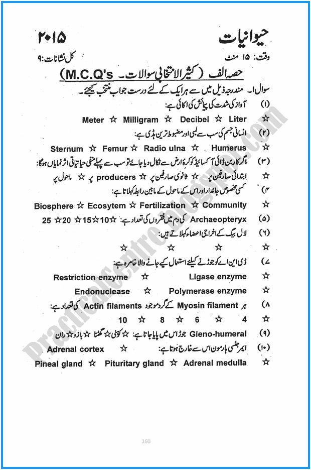 12th-zoology-urdu-five-year-paper-2015