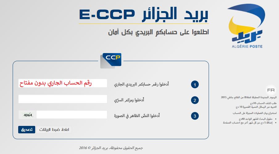 """""""هنا"""" بريد الجزائر كشف الحساب ccp من خلال الهاتف"""