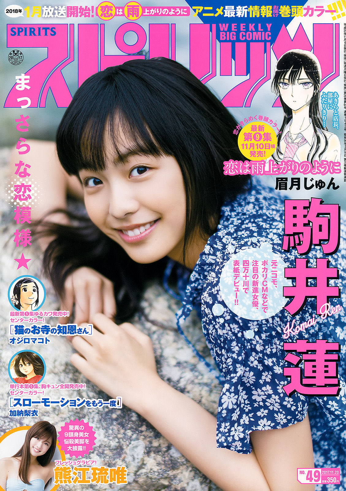 Komai Ren 駒井蓮, Big Comic Spirits 2017 No.49 (週刊スピリッツ 2017年49号)