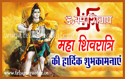 hindi-Mahashivaratri-Greetings-Quotes-for-facebook-teluguquotez.in