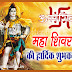 Maha Shivaratri Hindi Quotes and sayings hd wallpapers