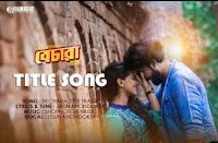 bechara-by-zisun-khondoker-lyrics,bechara-by-zisun-khondoer-song-lyrics,bengali-new-songs-lyrics
