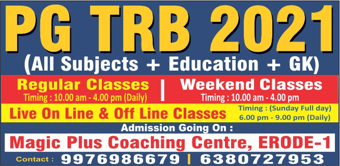 PGTRB 2021 - Best Coaching Centre in Erode