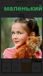 460 слов 4 девочка на руках держит маленького котенка рыжего 9 уровень