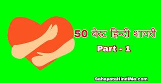 Best-hindi-shyari