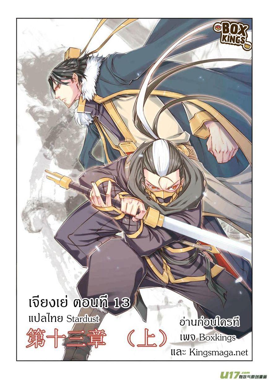 Jiang Ye ตอนที่ 13 หน้า 1