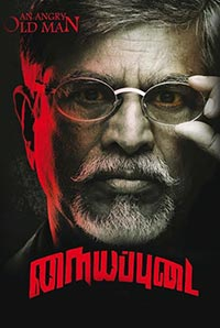 Watch Nayyapudai (2016) DVDScr Tamil Full Movie Watch Online Free Download