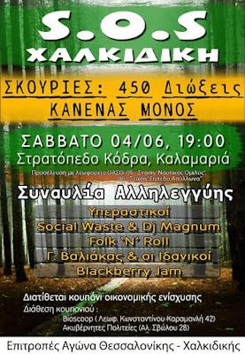Αφίσα συναυλίας