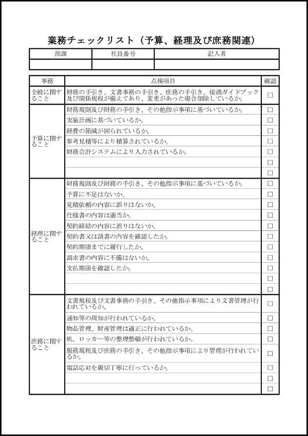 業務チェックリスト(予算、経理及び庶務関連) 014