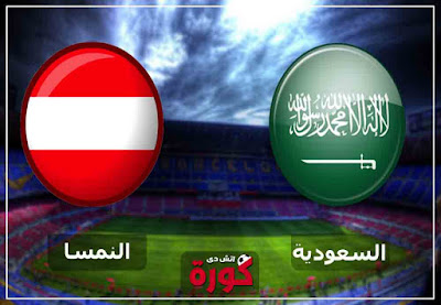 مشاهدة مباراة السعودية والنمسا بث مباشر اليوم