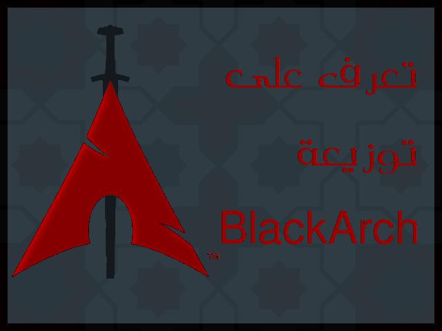 من أخطر التوزيعات في مجال الاختراق blackarchتوزيعة