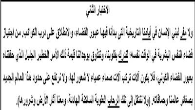 اهم امتحانات النحو للصف الثالث الثانوي 2019