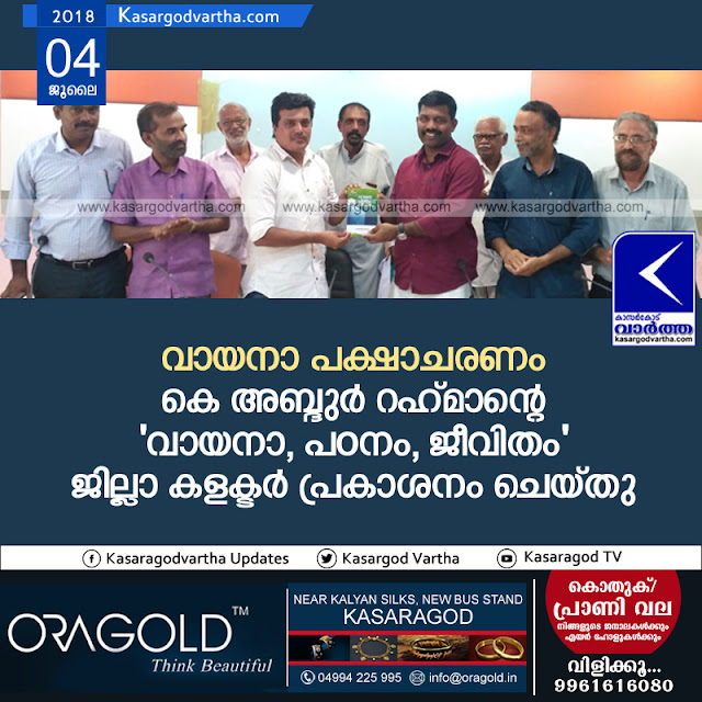 K Abdul Rahman book released, Kasaragod, Collector K. Jeevan Babu, Press Club President T.A. Shafi, Vayana - Padanam - Jeevitham book released