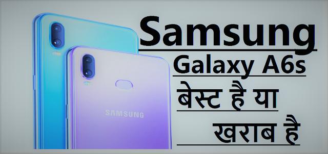 Samsung A6s India I Snapdragon 660/6GB सिर्फ 19000/- ₹ में Kamal Ho gaya Samsung