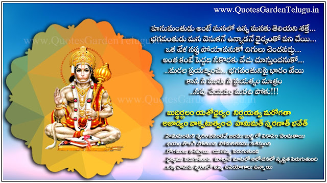 Devotional Quotations thoughts in telugu