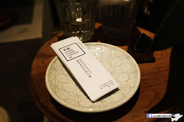 IMG 0259 - 【新竹美食】井家 TEA HOUSE 讓你彷彿置身於日本國度的老舊日式風格餐廳,更驚人的是這裡還是素食餐廳!