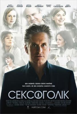 Сексоголік (2009) - українською онлайн
