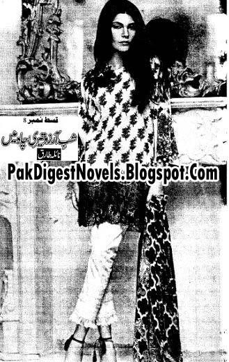 Shab E Arzoo Teri Chah Main Episode 8 Novel By Naila Tariq Pdf Free Download