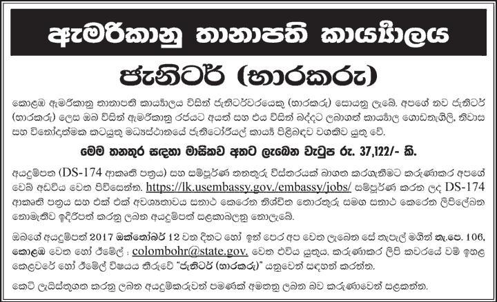Vacancies] Janitor - US Embassy   Derana Jobs   Sri Lanka