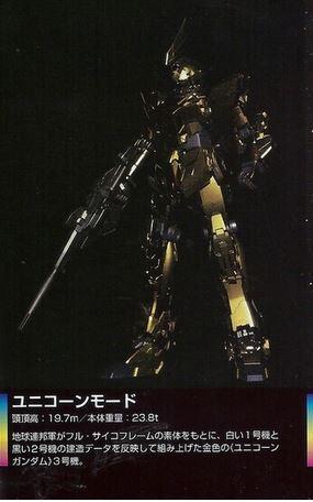 Gundam Unicorn Unit 3 Phoenix (Unicorn Mode)