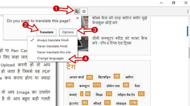 Google Translate क्या है ? Google Translate का उपयोग कैसे करें
