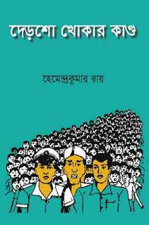 দেড়শো খোকার কাণ্ড - হেমেন্দ্রকুমার রায়  Dersho Khokar Kando by Hemendra Kumar Roy