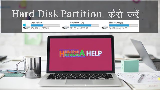 Hard Disk Partition Kaise Kare Computer या Laptop पर