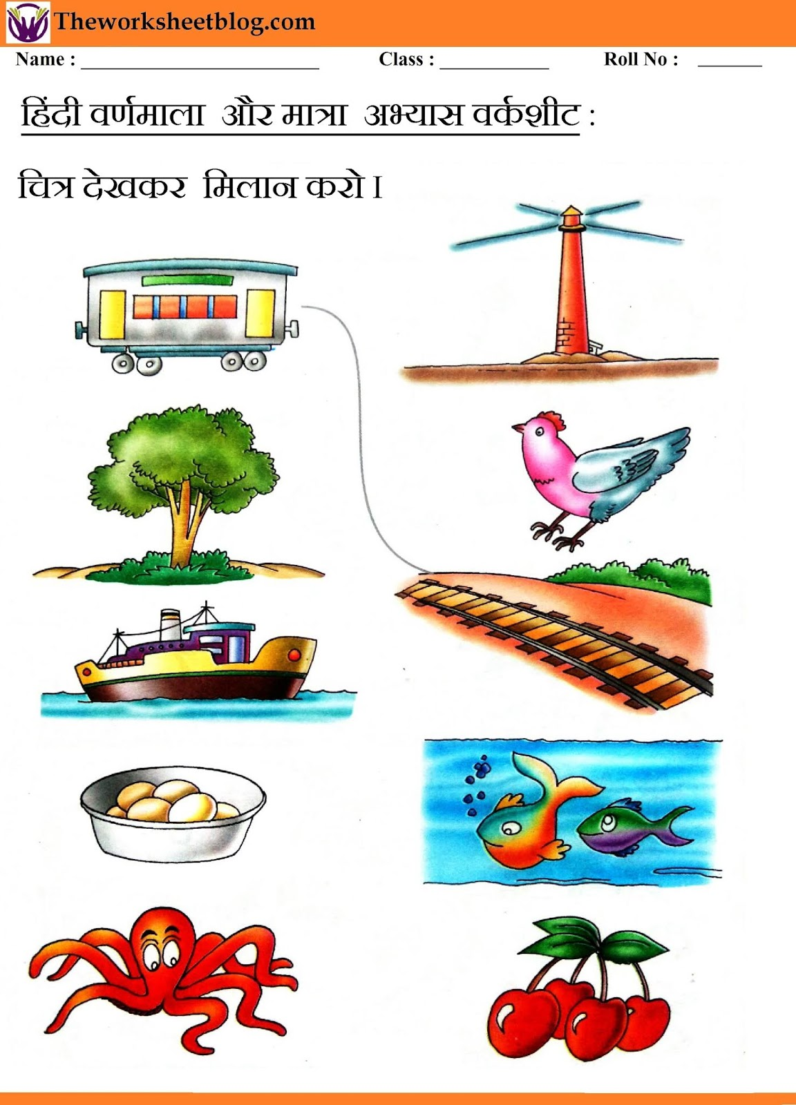 Worksheet For Class 1 Hindi Matra