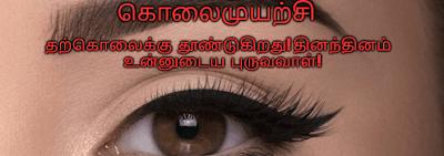 eye kavithaigal