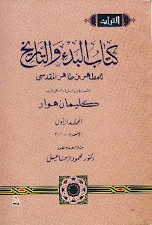 تحميل كتاب البدء والتاريخ للمطهر بن طاهر المقدسي (المتوفى: نحو 355هـ) pdf