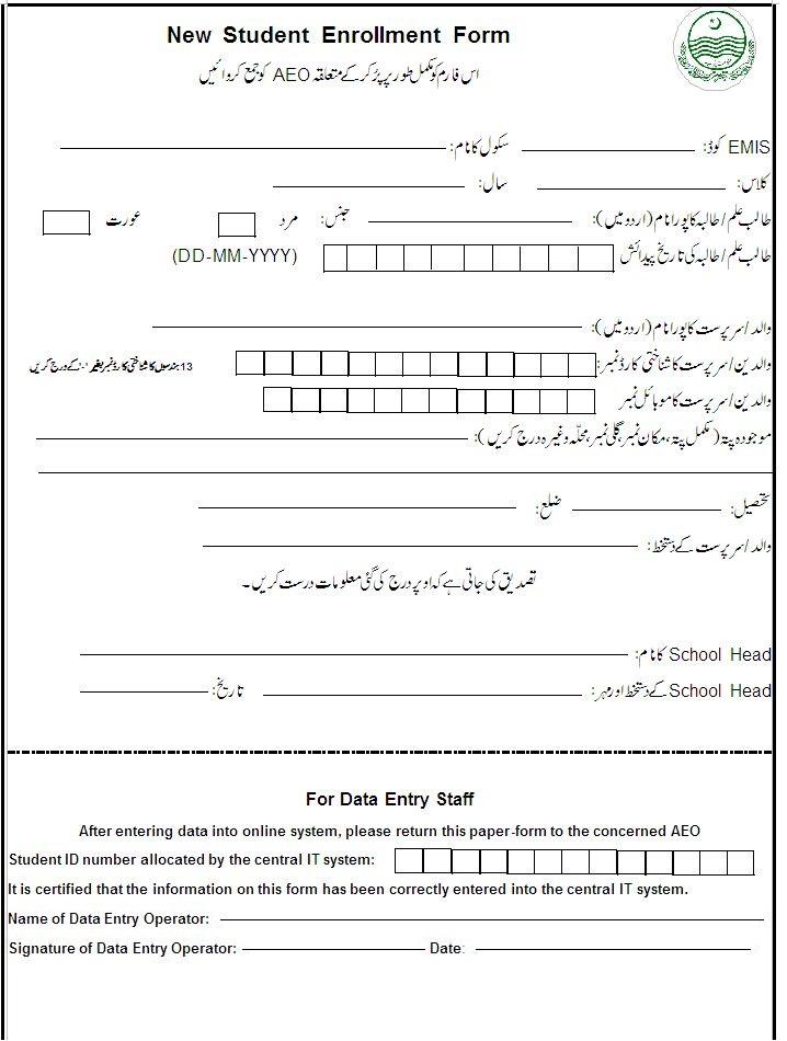 enrollment form | hitecauto.us