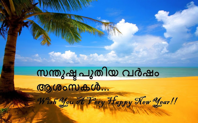 Happy New Year 2017 Images in Malayalam