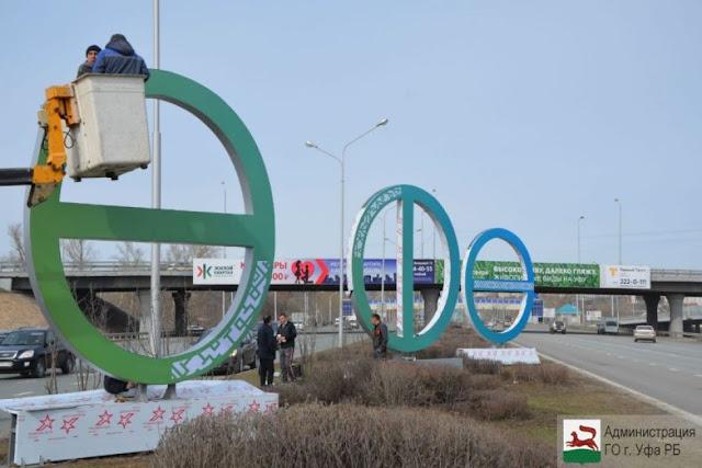 na-vezde-v-ufu-so-storony-aehroporta-poyavilsya-4-metrovyj-art-obekt