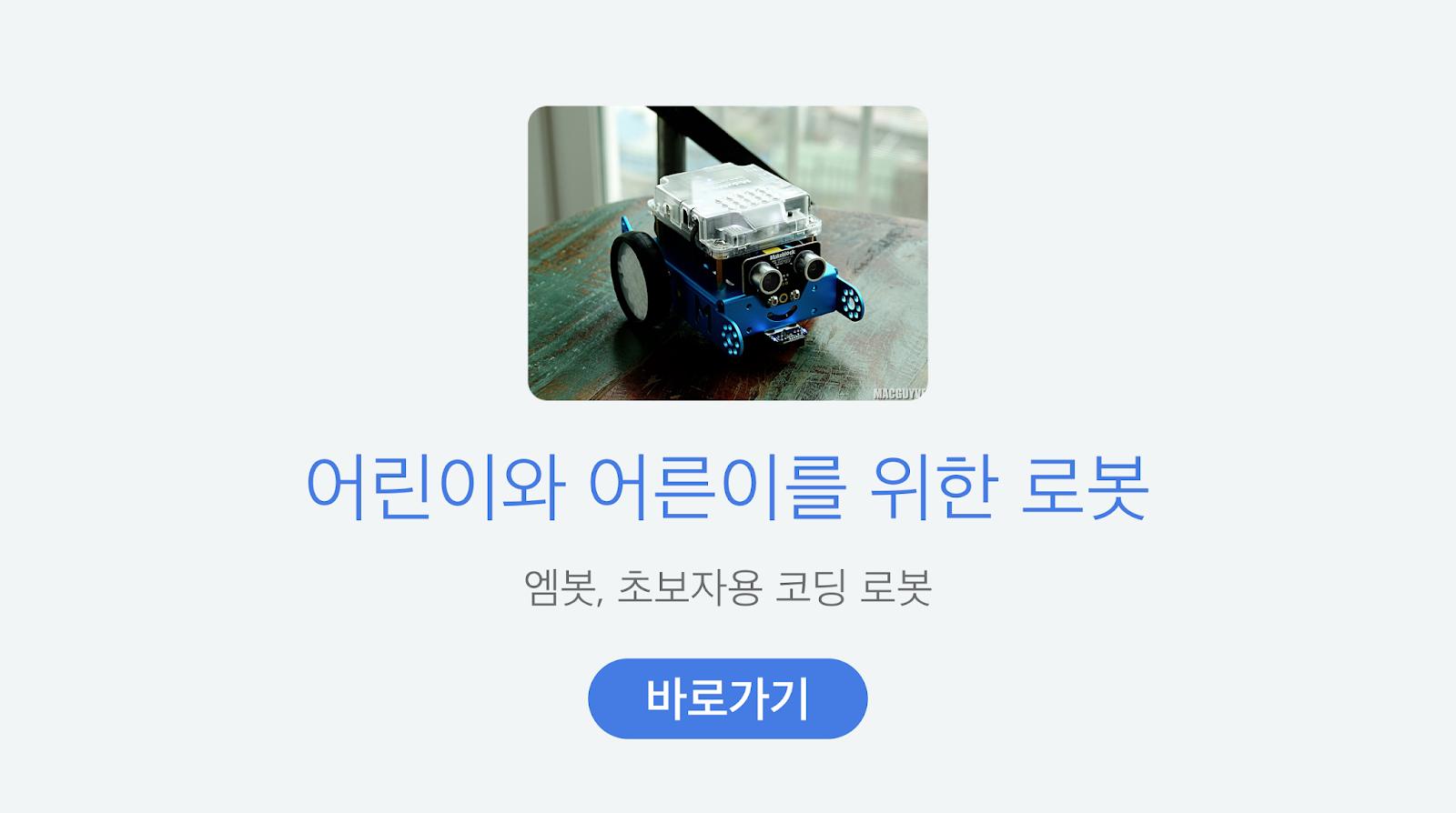 http://c.appstory.co.kr/robot681