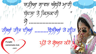 Sawan Teej Diya Tiyan Status in Punjabi for Sharechat