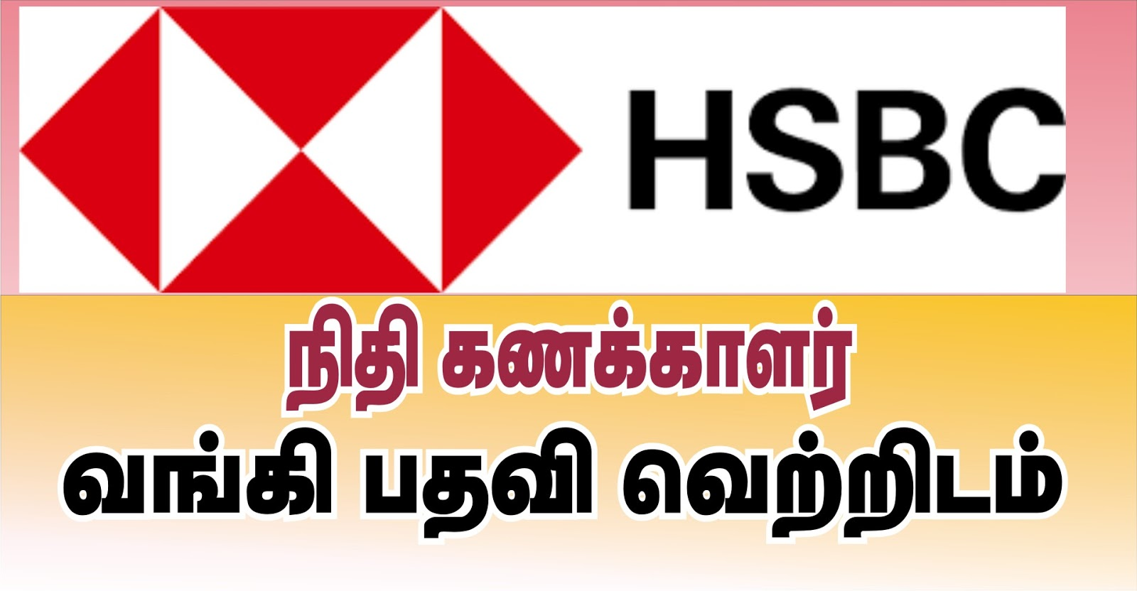 Vacancies in HSBC (Fund Accountant) • Find Jobs
