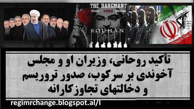 تأکید روحانی، وزیران او و مجلس آخوندی بر سرکوب، صدور تروریسم و دخالتهای تجاوزکارانه