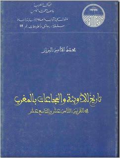 تاريخ الأوبئة والمجاعات بالمغرب في القرنين الثامن عشر والتاسع عشر تأليف محمد الأمين البزاز