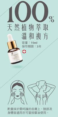 油王,受損肌膚,護膚保養,富貴手,舒緩感冒,口腔護理,鼻子過敏,紓解止痛,頭髮護理