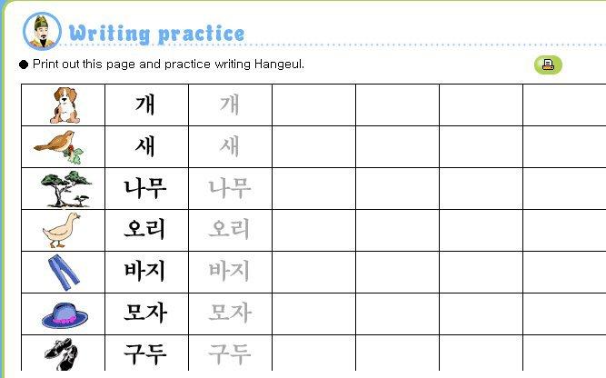 Belajar Bahasa Korea 2