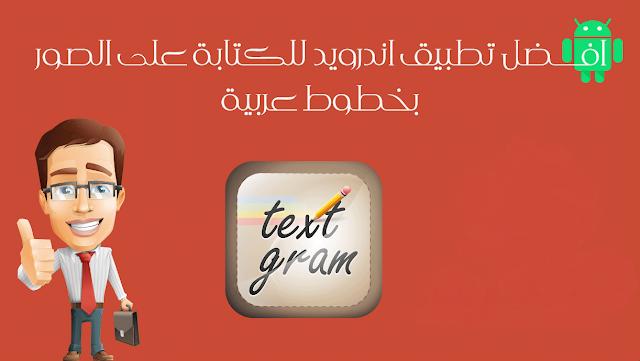 تطبيق الكتابة على الصور بالعربية بشكل رائع على الأندرويد